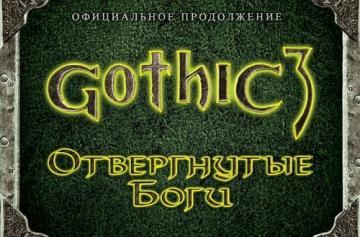 Готика 3 Отвергнутые Боги/ Gothic 3: Forsaken Gods