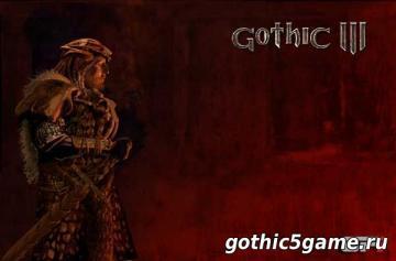 Полезные секреты в Gothic 3