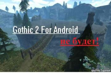Gothic 2 For Android не будет!