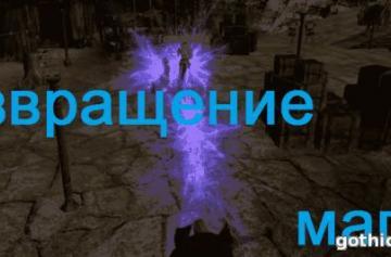 Готика 2 Возвращение магия /Руны