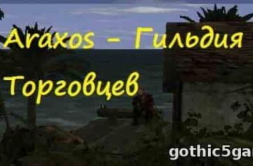 Araxos - Гильдия Торговцев