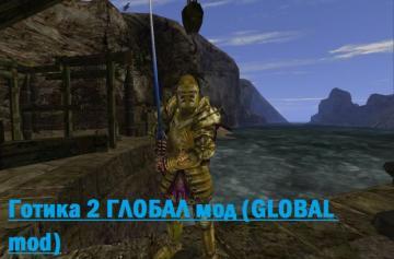 ГЛОБАЛ мод (GLOBAL mod)