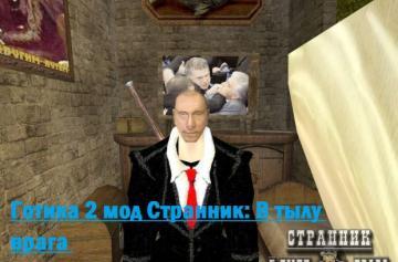 Странник: В тылу врага v1.9