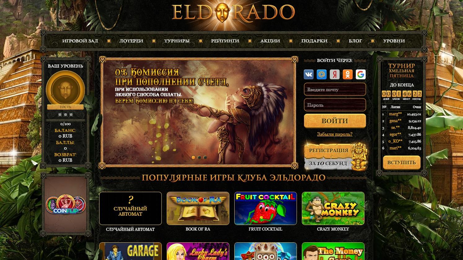 автоматы клуба играть онлайн эльдорадо игровые
