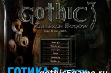 Правильный порядок установки патчей в игре Gothic 3
