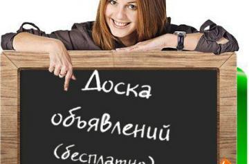 Где можно найти самые актуальные объявления о продаже в Донецке