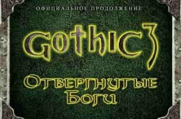 Причина провала Готики 3 Отвергнутые боги