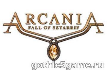 Обзор Arcania: Fall of Setarrif