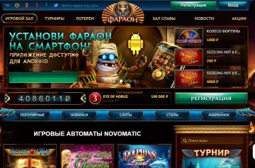 Игровые автоматы в казино «Фараон» отличаются высоким качеством