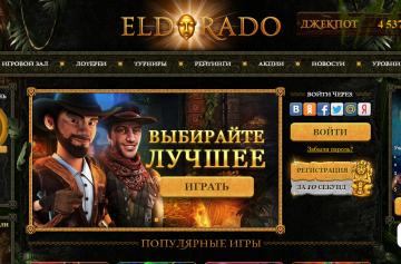 Казино Эльдорадо открывает двери перед новыми игроками