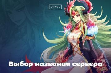 Ragnarok Online - Какое название получит новый сервер?