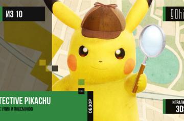 [Обзор] Detective Pikachu - Поиск улик  и покемонов