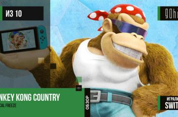 [Обзор] Donkey Kong Country: Tropical Freeze для Nintendo Switch