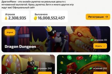 Dragon Money: официальный сайт с выводом реальных денег