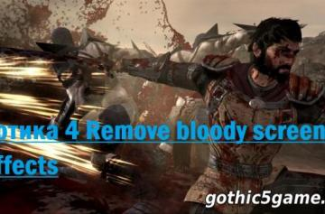 Готика 4 Remove bloody screen effects